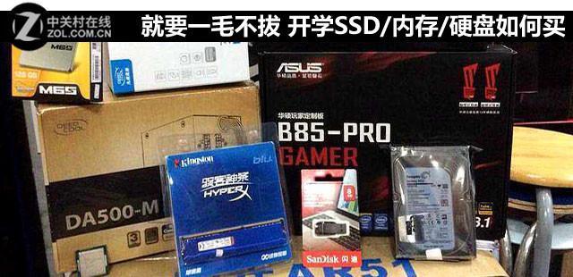 就要一毛不拔 开学SSD/内存/硬盘如何买