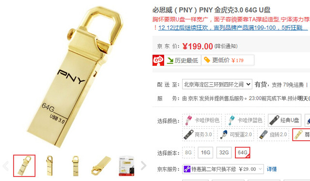 PNY USB3.0金虎克
