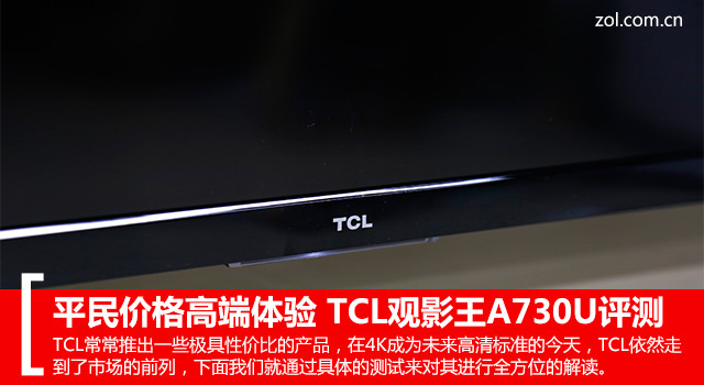 ƽ��۸�߶����� TCL A730U ��������