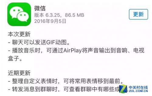 斗图大赛升级 iOS版微信支持发送GIF了