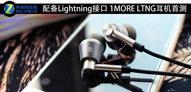 配备Lightning接口 1MORE LTNG耳机首测