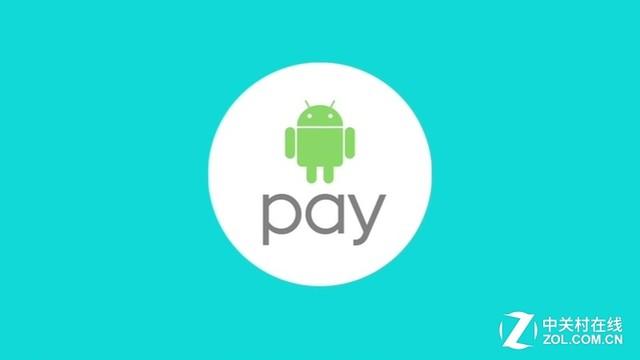 "Android Pay""不久后""将登陆移动网页端 率先支持Chrome"