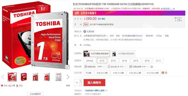 容量极大 东芝1TB机械盘京东火爆热卖