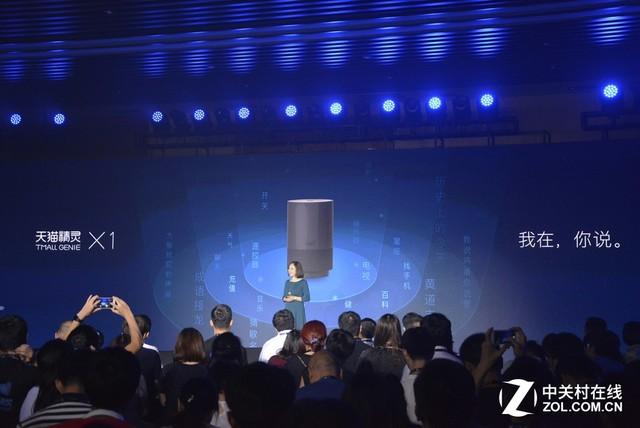 """阿里项目:""""国行版""""Echo 阿里发布天猫精灵智能音箱"""