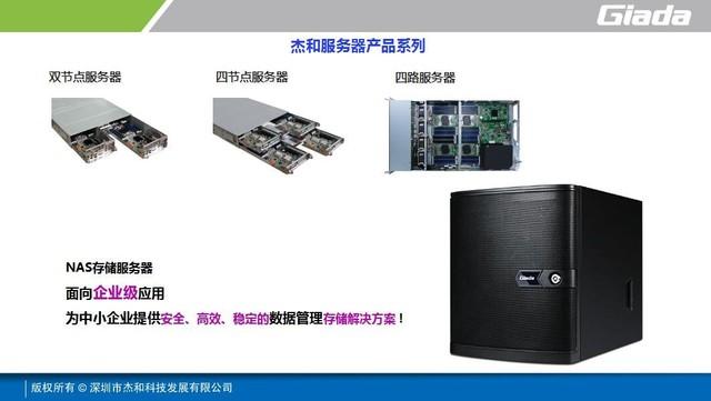 弯道超车 杰和推企业级NAS存储应用方案