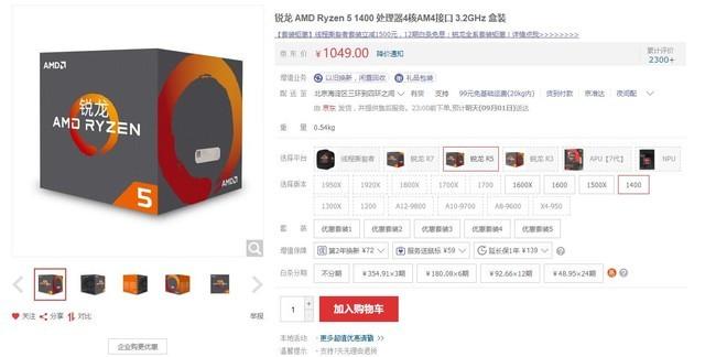 性能游戏处理器 Ryzen 1400京东1049元
