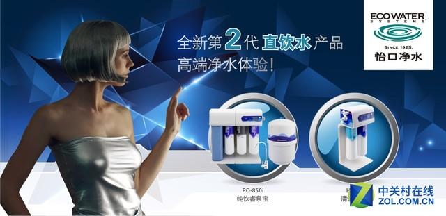 怡口直饮水机系列  打造健康饮水新时代