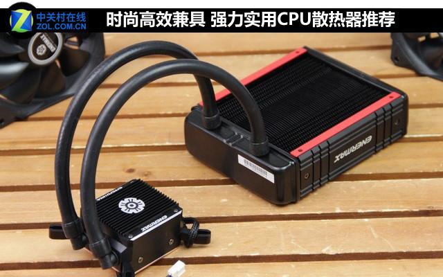时尚高效兼具 强力实用CPU散热器推荐