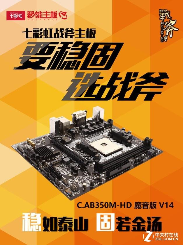 上Ryzen处理器 你只需要一块599的AM4板