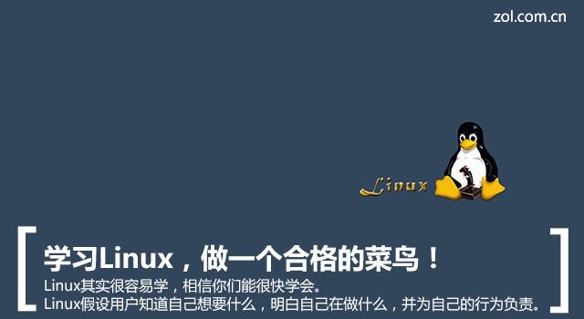 Linux实验室 SSH连接虚拟机异常处理