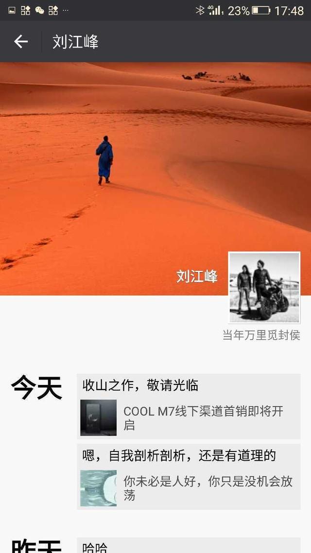 刘江峰即将离开酷派 在职仅一年零十五天