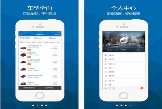 10.10佳软推荐:都市打车族必备的5款App