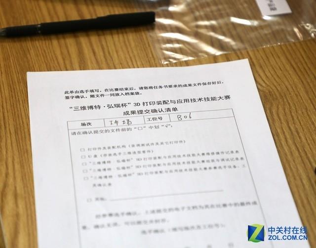 百队竞技 大赛启3D打印职业教育新篇章
