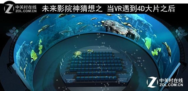未来影院神猜想之 当VR遇到4D大片之后