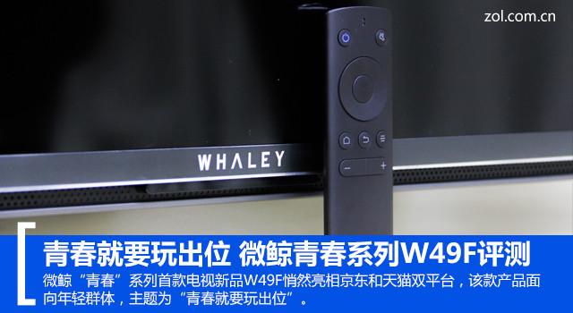 青春就要玩出位 微鲸青春系列W49F评测
