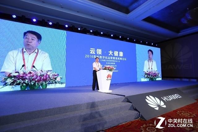 """华为以""""全联接+开放生态""""构筑健康中国"""