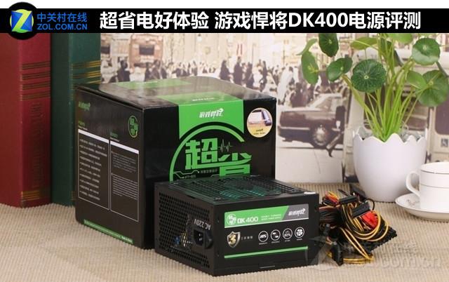 超省电好体验 游戏悍将DK400电源评测