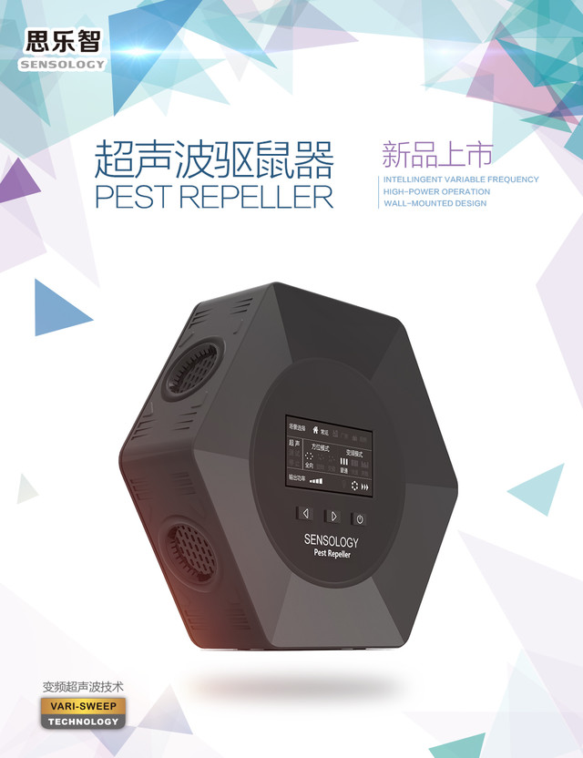 思乐智SK-600驱鼠器评测  大功率静音驱鼠