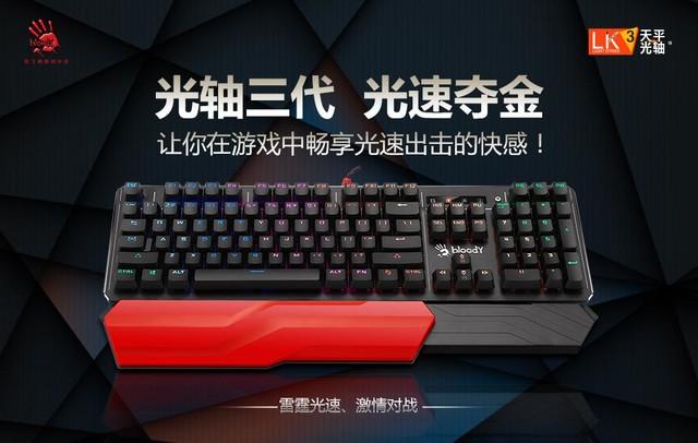 美过七彩霓虹,光轴三代复活者RGB键盘