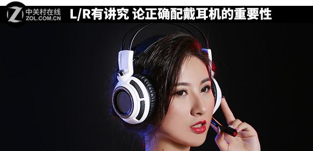 L/R有讲究 论正确配戴耳机的重要性