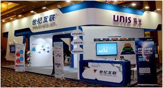 世纪互联携手紫光股份亮相微软技术大会