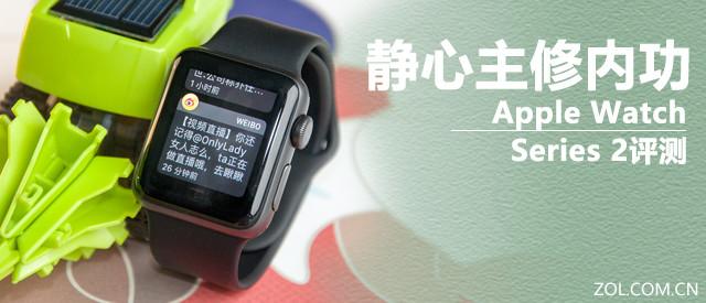 静心主修内功Apple Watch Series 2评测