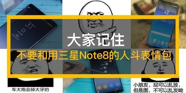大家记住 不要和用Note8的人斗表情包(审核不发)