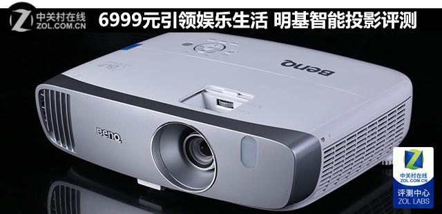 6999元引领娱乐生活 明基智能投影评测
