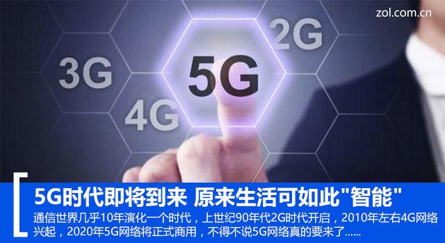 5G时代即将到来 原来生活可如此