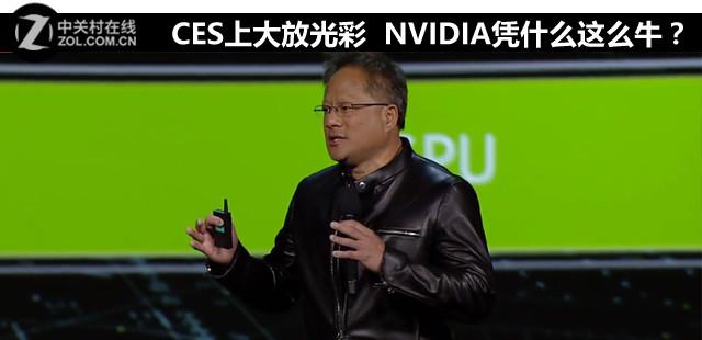 CES上大放光彩 NVIDIA凭什么这么牛?