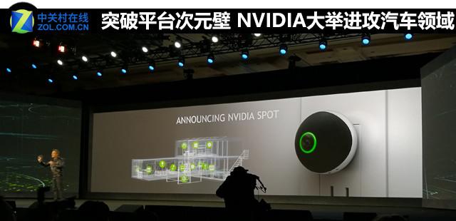 突破平台次元壁 NVIDIA进攻汽车领域