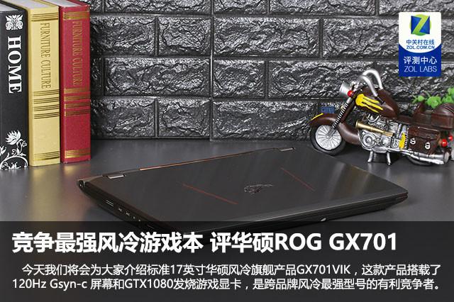 竞争最强风冷游戏本 评华硕ROG GX701