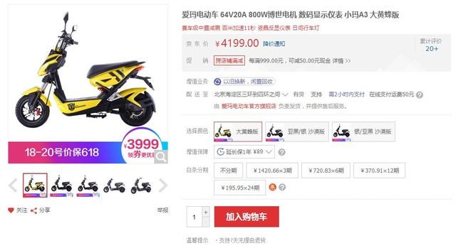 炫酷大黄蜂 爱玛小玛A3京东售价4199