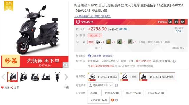 男士专属 新日MG2电动车京东仅售2798