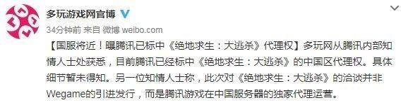 腾讯被曝已取得绝地求生中国代理权