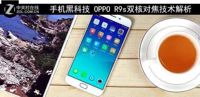手机黑科技 OPPO R9s双核对焦技术解析