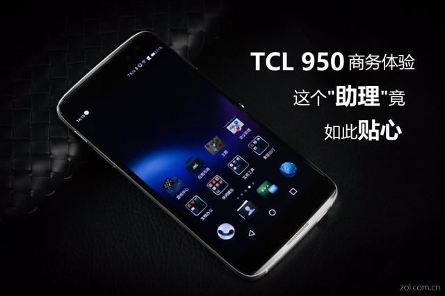 """TCL 950商务体验:这个""""助理""""竟如此贴心"""