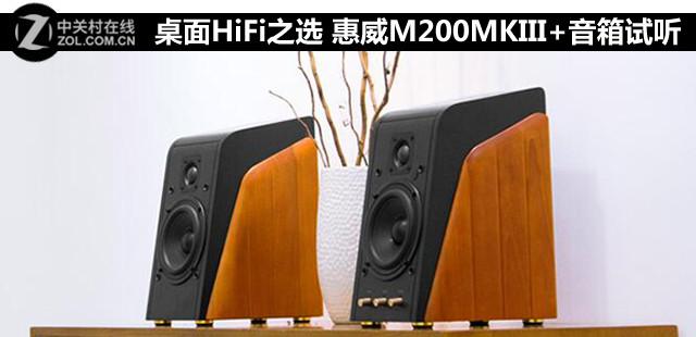 桌面HiFi之选 惠威M200MKIII+音箱试听