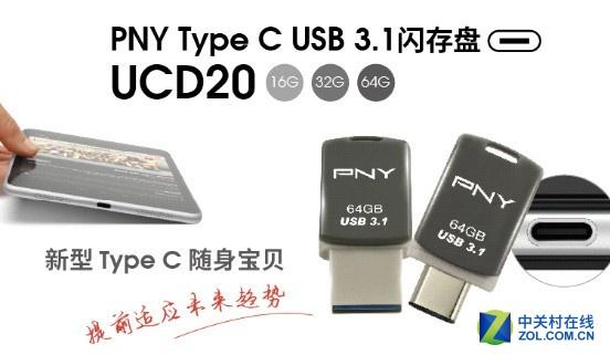 PNY Type-C全系列 让生活变得更快乐