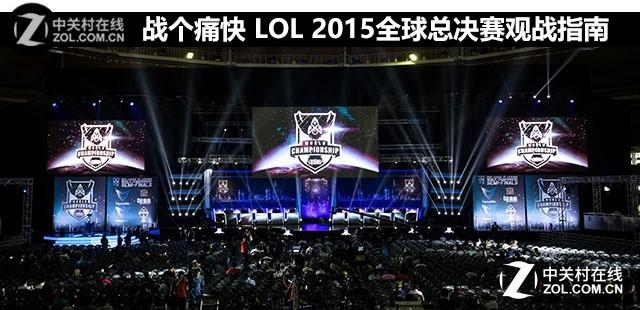 战个痛快 LOL 2015全球总决赛观战指南