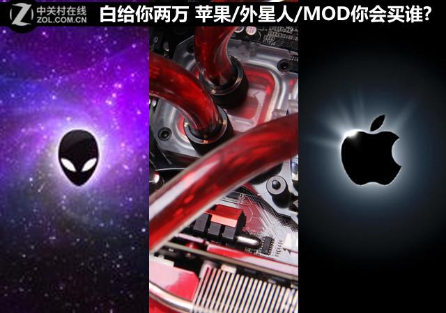 白给你两万 苹果/外星人/MOD你会买谁?