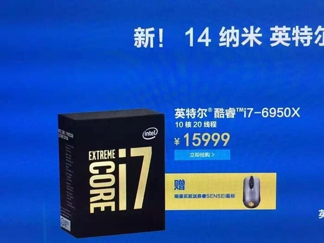 真土豪绝配!Intel Core i7-6950X开卖