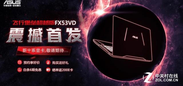 7代芯+GTX1050 华硕飞行堡垒超越版开售