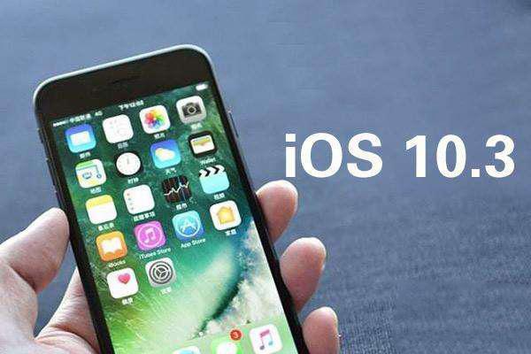iOS 10.3正式版发布(图片来源于网络)-iOS 10.3正式版发布 功能升