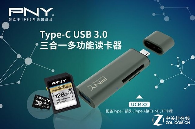 PNY type-c读卡器 三合一服务type-c