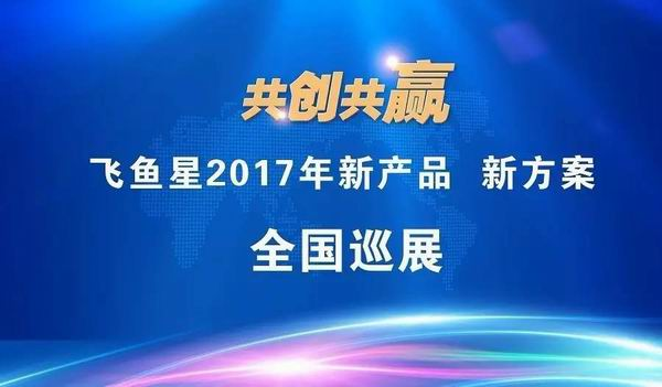 共创共赢 2017年飞鱼星全国巡展活动拉开帷幕
