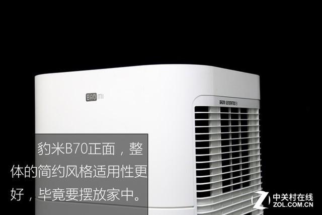 深效净化绝非空谈 豹米空气净化器B70评测
