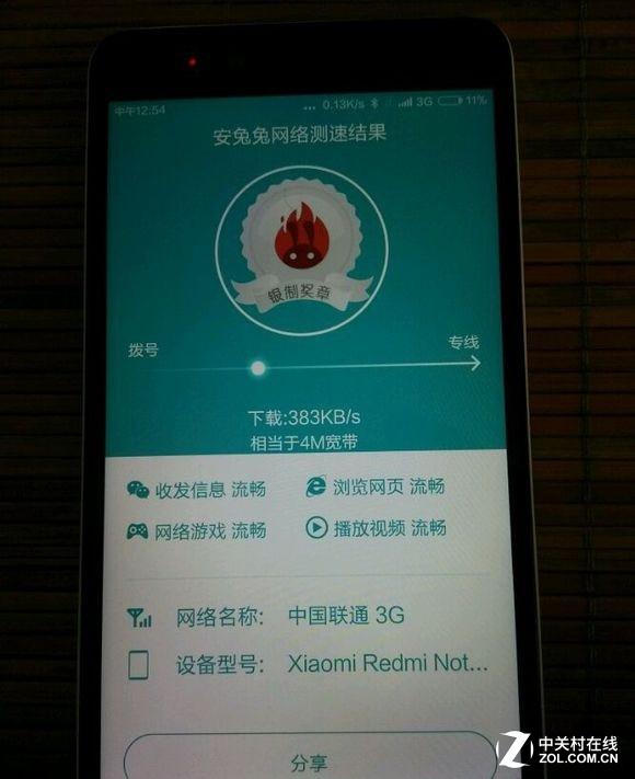 惊爆!移动版红米Note2可以用联通3g/4g