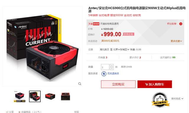每日值得买 安钛克HCG900电源立减300元