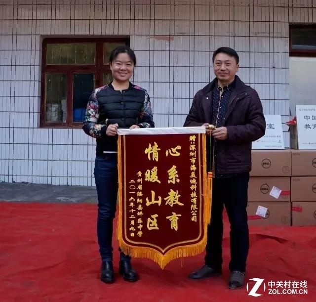 专注影音心系教育 海美迪捐助贵州坪乐中学